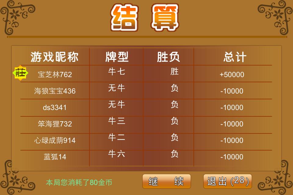 Screenshot 乐里斗-欢乐牛牛